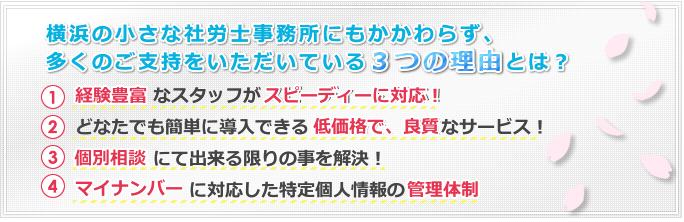 横浜の小さな社労士事務所にもかかわらず、多くのご支持をいただいている3つの理由とは?